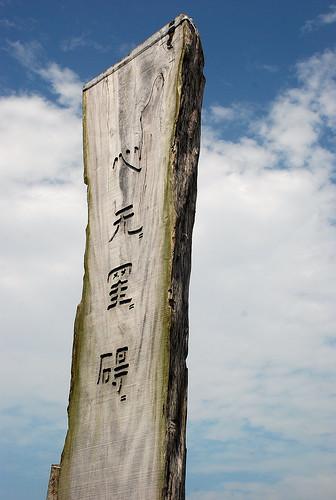 大屿山 -  心经简林