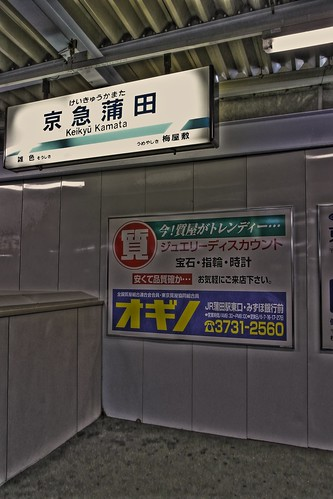 Keikyu Kamata Signboard