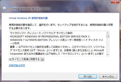 windows7virtualPCwindowsXPlicense