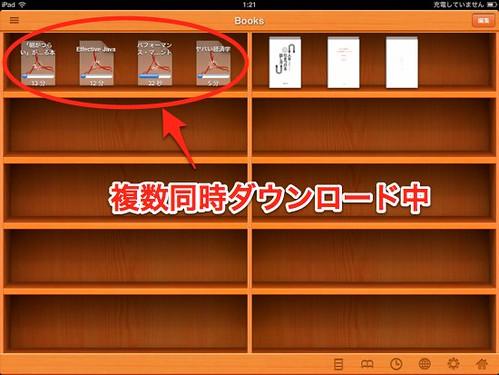 ipad_bookreader_23