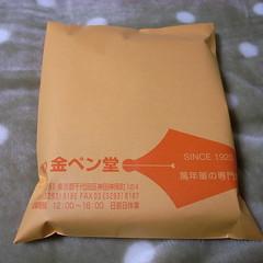 神田神保町の金ペン堂の袋