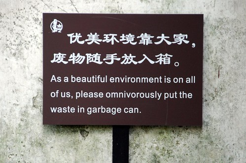 chinglish, suzhou