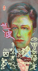 Arthur Rimbaud (Huang Xiang and William Rock) Tags: art rock buddha fineart william picasso gandhi lincoln robertfrost van waltwhitman mozart waldo annefrank xiang poets edithpiaf luther chinesecalligraphy chiefjoseph martinlutherking motherteresa rosaparks williamblake sylviaplath