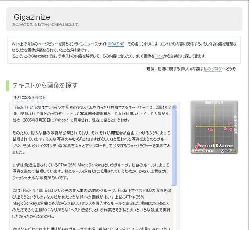 20070910gigazinize01