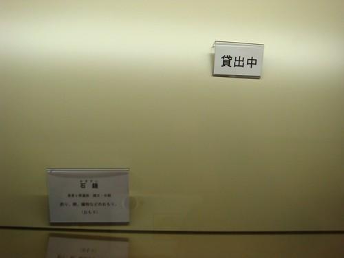 長者ヶ原考古館