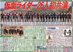 090501 - 歷代26位假面騎士的奇跡大團聚!『劇場版 假面騎士DECADE All Riders v.s. Shocker』將於8/8登上大銀幕 (1/2)