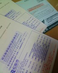 自動車税の納税通知書
