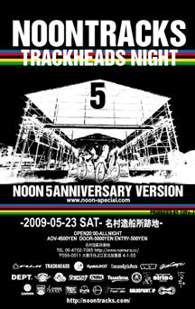 NOON TRACKS 5ANNIVERSARY @名村造船上跡地