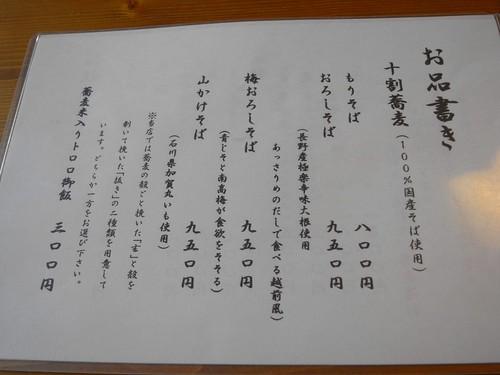 『石臼挽蕎麦 かおく』@天理-06