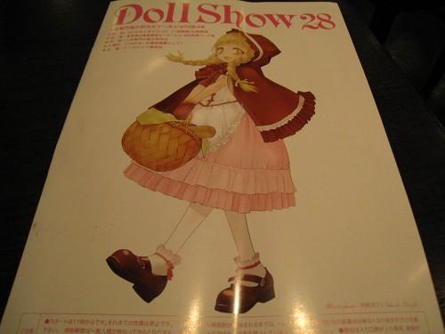 20100502_DollShow28_1