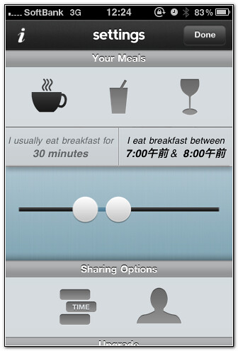 設定 食事の時間帯