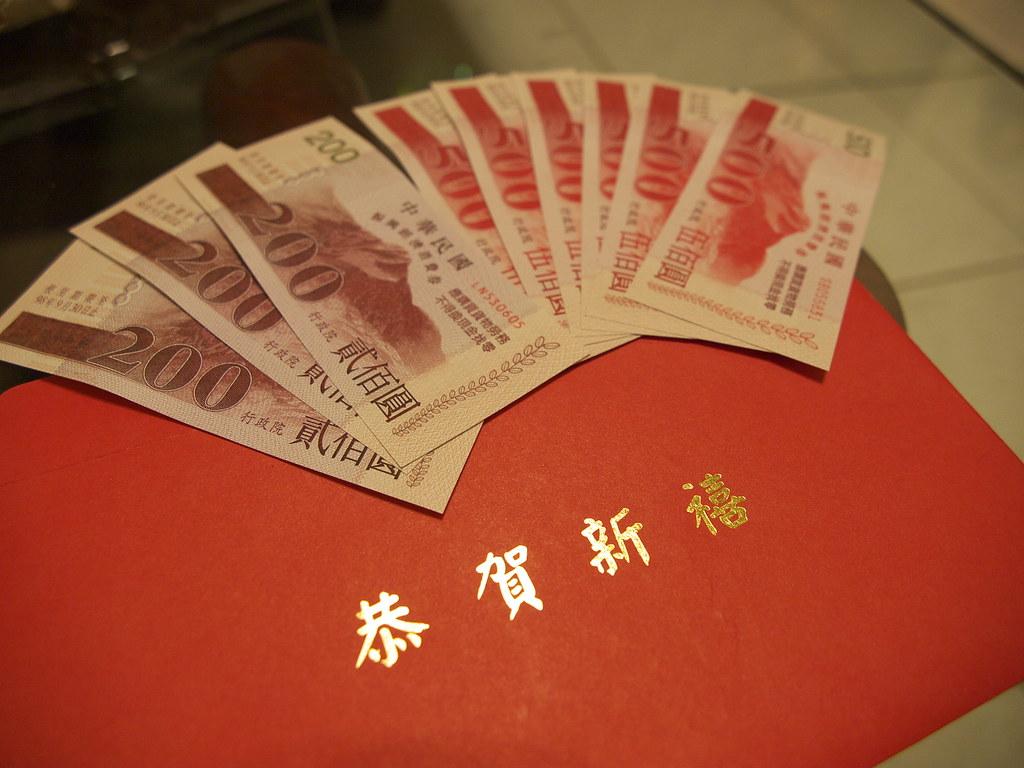 2009第一個紅包: 消費券