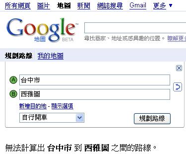 090217 - 請問從日本東京到美國西雅圖可以開車抵達嗎?Google大神:「沒問題!但要乘坐獨木舟橫渡太平洋~♪」
