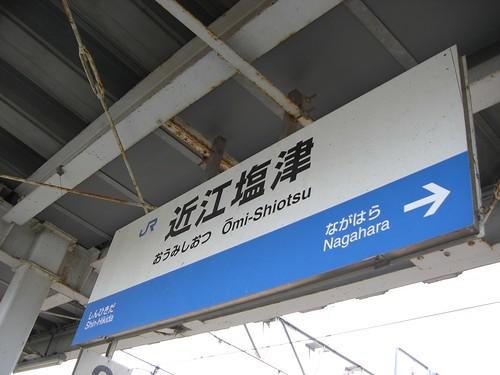 近江塩津駅/Omi-Shiotsu station