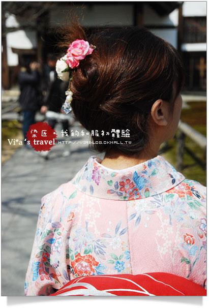 【京都賞櫻旅】京都旅遊~高台寺染匠和服體驗篇高台寺染匠和服體驗