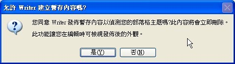 Windows Live Writer安裝-8