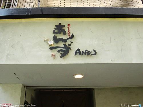 20090427台北杏子豬排72.jpg