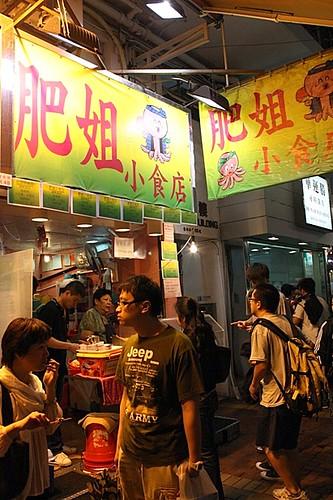 HK MACAU 2009 050