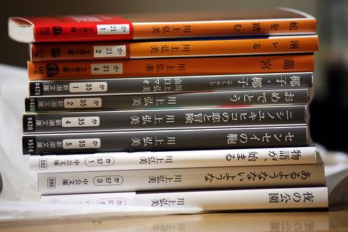 kawakami hiromi books