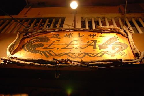 琉球レザーLLA