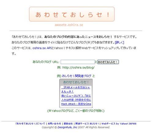 20070807awaseteoshirase