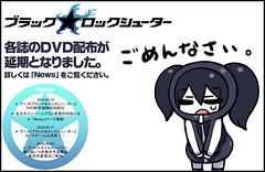100516(3) - 全長約50分鐘的動畫DVD 《BLACK★ROCK SHOOTER》因製作不及,宣布延到7/24發送。