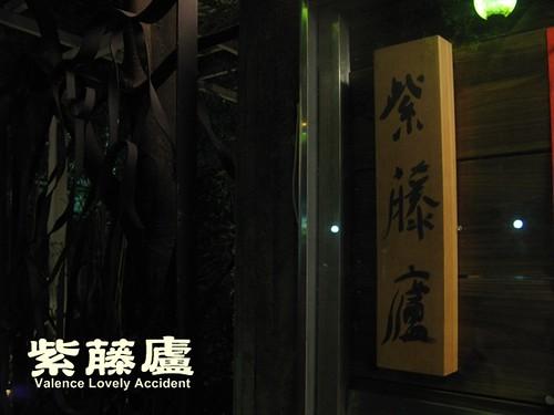 紫藤廬_入口