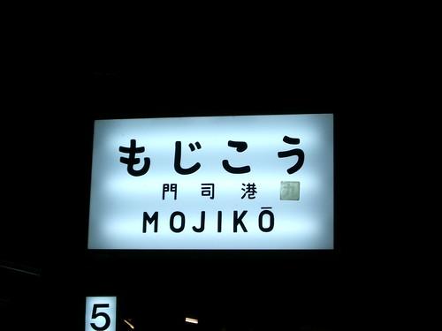 門司港駅/Mojiko station