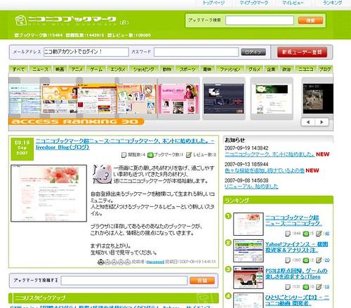 20070920niconicobookmark01