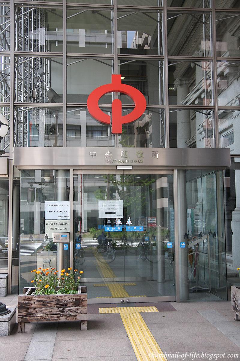 Chiba Chuo Ward Entrance