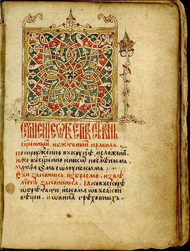 Prizrenski rukopis Dusanovog zakonika 1515-1525 (RS 688)
