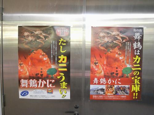 舞鶴港とれとれセンター@舞鶴市-0