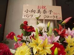 浅草ロック座 小向美奈子 2009