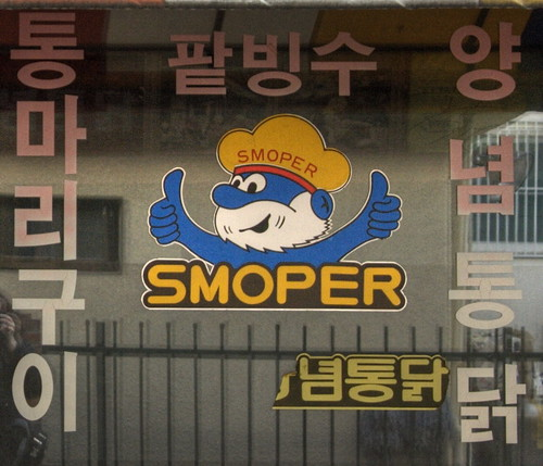 Smoper Fried Chicken