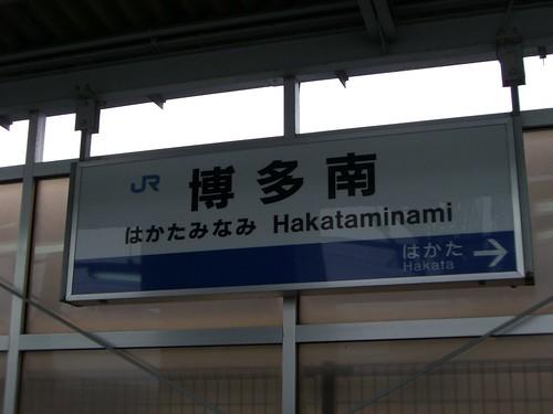 博多南駅/Hakataminami station