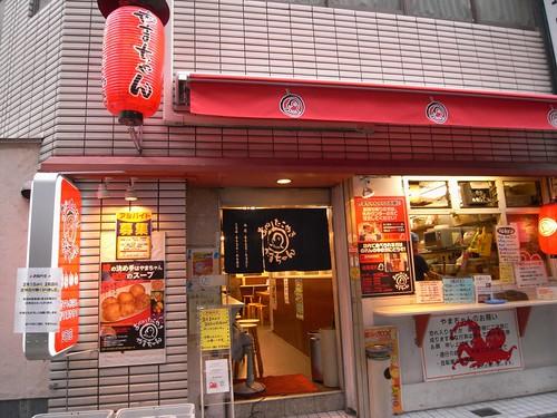 『たこやき やまちゃん 2号店』@天王寺-01