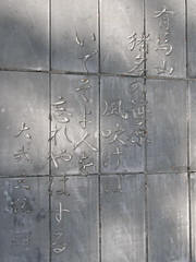 #3481 100 poems by 100 poets (百人一首) #58 (Nemo's great uncle) Tags: tokyo poem 東京 uta 漢字 waka tanka 世田谷区 setagayaku tōkyō 百人一首 hyakuninisshu kamiyoga 上用賀五丁目 短歌 甍の道 irakanomichi