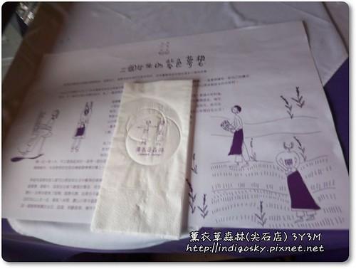 新竹薰衣草森林(尖石)-083