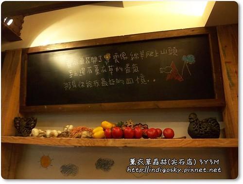 新竹薰衣草森林(尖石)-067