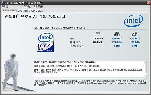 인텔 프로세서 식별 유틸리티