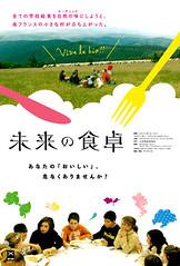映画『未来の食卓』チラシビジュアル