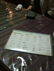 DSCF4137 (alfredcky) Tags:  amamioshima