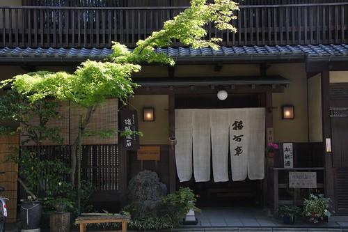 京の料理旅館さん