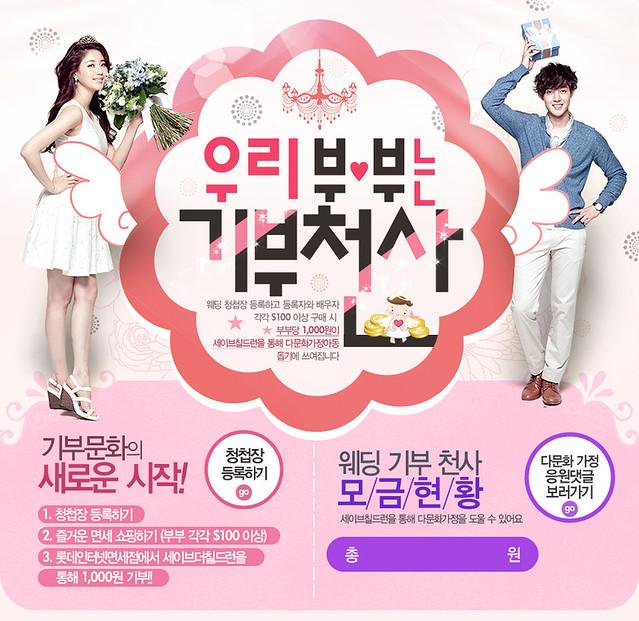 Kim Hyun Joong Lotte Duty Free Promo