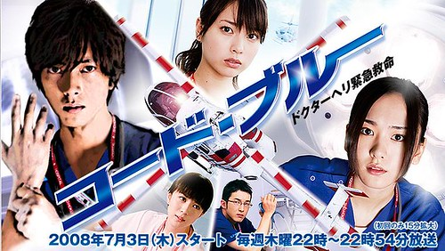 Code_Blue_withcast