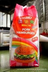 [20090123]立大漢堡肉