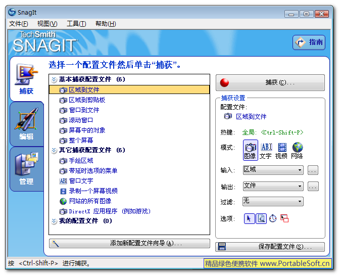 TechSmith SnagIt Portable
