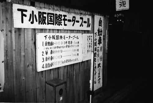 090526河内小阪 IMG_0022