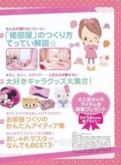 Cutie Interior mook 2009 (nikita2471) Tags: magazine japanese book design interior cutie mook