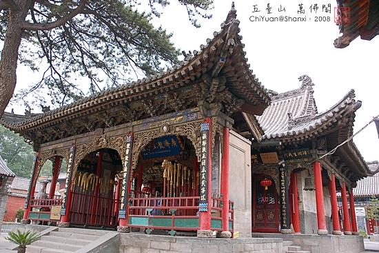[中國山西]五臺山。香火鼎盛之萬佛閣